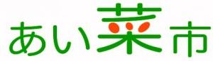 あい菜市ロゴ2