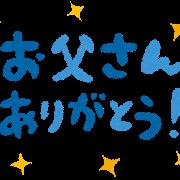 chichinohi_arigatou